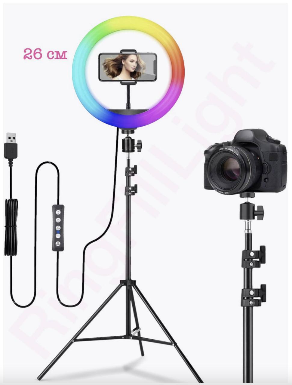 Кольцевая светодиодная лампа цветная (мультиколор) RGB AC Prof 26 см и штатив 2 метра