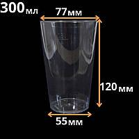 Одноразовый стакан стеклопластиковый плотный прозрачный (300мл), 20шт/пач