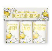 Шоколадки С Наилучшими пожеланиями.