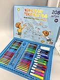 Набор для творчества рисования на 208 предметов Голубой, фото 6