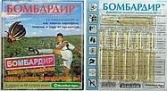 Инсектицид Бомбардир 6 амп (12 мл)
