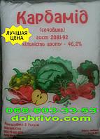Карбамид (мочевина) пакет 2 кг N=46.2% (лучшая цена купить оптом)