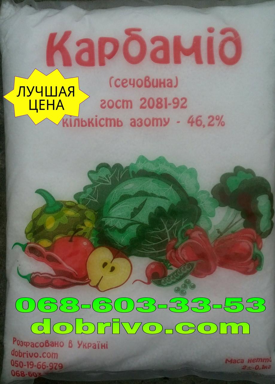 Карбамид (мочевина) пакет 2 кг N=46.2% (лучшая цена купить оптом), фото 1