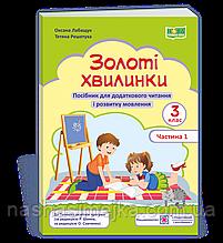 Золоті хвилинки. Посібник для додаткового читання і розвитку мовлення учнів 3 класу. Ч. 1 ( ПіП) (Лабащук О.)