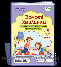 Золоті хвилинки. Посібник для додаткового читання і розвитку мовлення учнів 3 класу. Ч. 2 ( ПіП) (Лабащук О.)