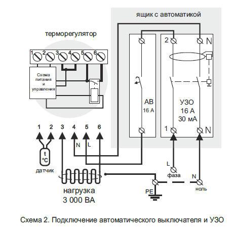 Схема подключения_3