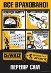 Абсолютная гарантия DeWalt!