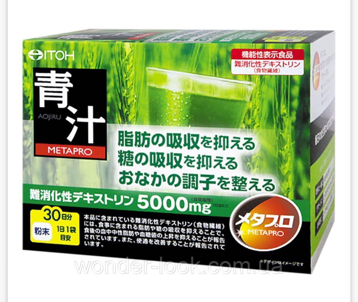 Аодзиру Aojiru зеленый напиток ITOH 30 шт.