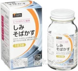 Комплекс Pharma Choice stain freckles против пигментации, Япония