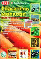 Спасатель моркови для защиты  от вредителей та болезней,и подпитки растения (аналог рыдомил, хорус, квадрис)