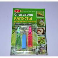 Спасатель капусты для защиты  от вредителей та болезней,и подпитки растения (аналог рыдомил, хорус, квадрис)