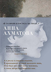 "Книга ""У той час я гостювала на землі..."". Автор - Анна Ахматова (Абетка) (суперобкладинка)"