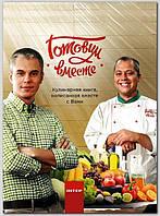 Арий Доманский А.Ю. Дромов А.А. Готовим вместе Кулинарная книга, написанная вместе с вами