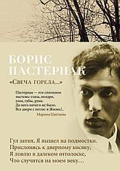 "Книга ""Свіча горіла..."". Автор - Борис Пастернак (Абетка) (суперобкладинка)"