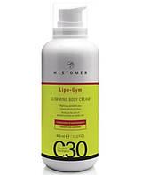 Крем для похудения LIPO GYM Histomer C30 LIPO SLIMMING BODY CREAM