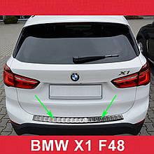 Защитная накладка на задний бампер для BMW X1 F48 2015-2020, LIFT 2020+ /нерж.сталь/