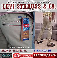 Летние мужские брюки Levi`s, джинсы светлые, бежевые, классические.
