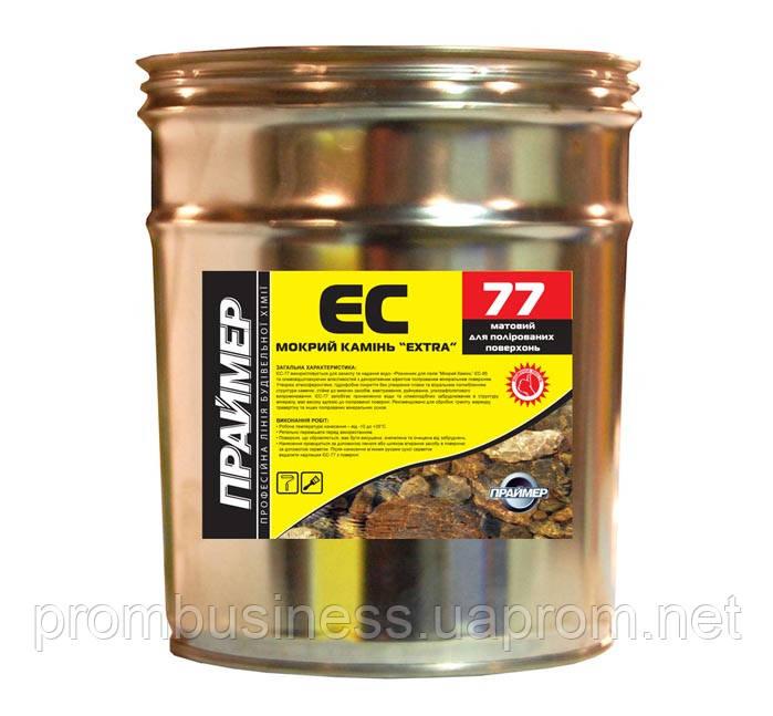 Пропитка для проявления фактуры и цвета полированных поверхностей «Мокрый камень» матовый ПРАЙМЕР ЕС-77 3л