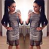 Женское шикарное платье