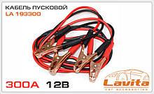 Провода-прикуриватели  LAVITA  300A PVC  - LAVITA
