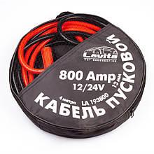 Провода-прикуриватели  LAVITA  800A 2,5 м СУМКА  - LAVITA