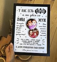Трогательный подарок Плакат на день рождения МУЖУ и ПАПЕ с ФОТО / День Отца [Текст меняется] в рамке