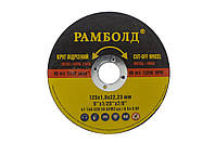 Диск отрезной на болгарку Рамболд 125мм 1,2мм