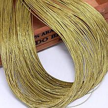 Декоративный металлизированный шнур  0,5 мм, золото (5 м)