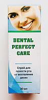 Dental Perfect Care - Спрей для  ротової порожнини від запалення ясен (Дентал Перфект Ке)