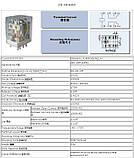 Реле силове  JZX-18F(4453)   котушка DC12V  (аналоги   OMRON:MY2 NAIS:HC ORIGINAL:SRE SCHRACKT:ZT),5A, фото 3