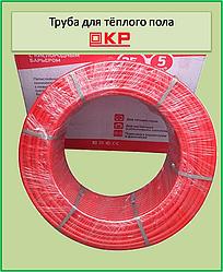 Труба для теплого пола KP PE-RT 16х2 с кислородным барьером