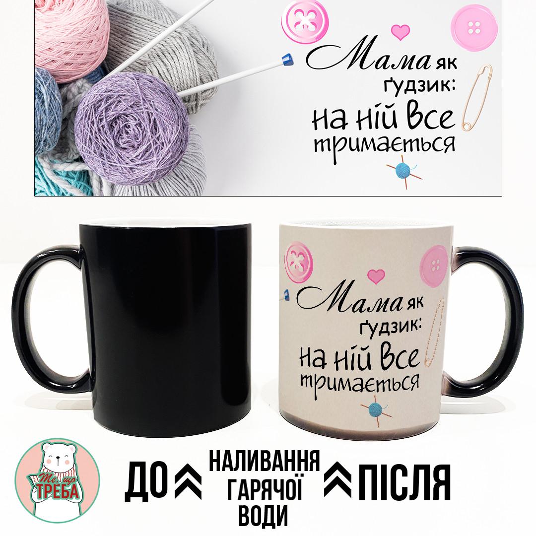 """Горнятко / чашка """"Мама як гудзик, на ній все тримається"""" Хамелеон ЧОРНИЙ"""