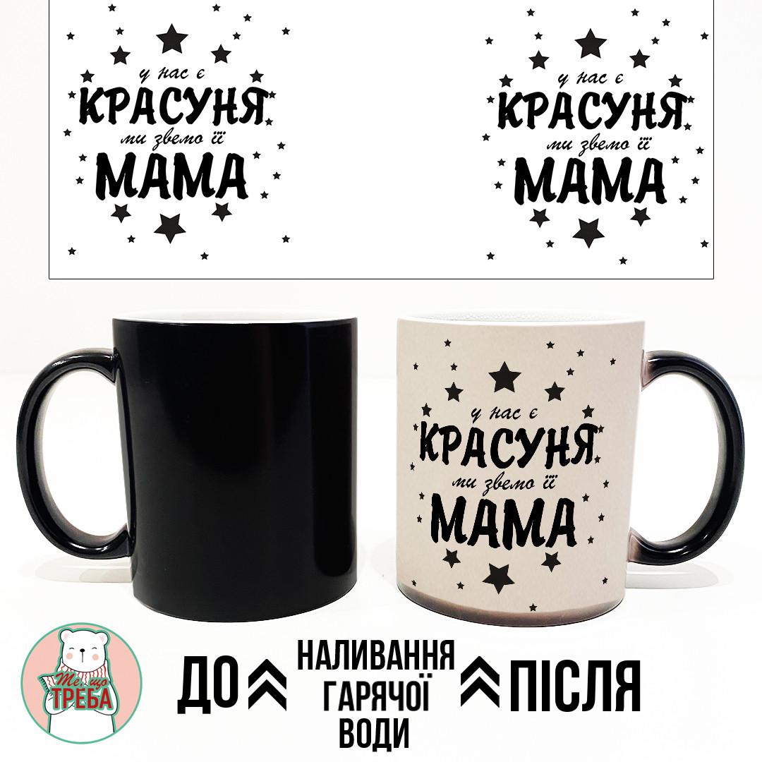 "Горнятко / чашка ""У нас є красуня, ми звемо її Мама"" Хамелеон ЧОРНИЙ"
