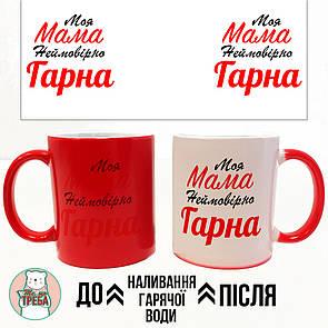 """Горнятко / чашка """"Моя мама неймовірно гарна"""" Хамелеон ЧЕРВОНИЙ"""