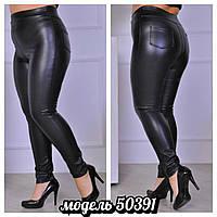 Леггинсы женские с карманами из эко-кожи. Лосины черные экокожа. Размер ХL, 2XL, 3XL