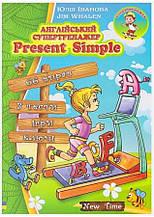 Англійський супертренажер Present Simple Авт: Іванова Ю. Whalen J. New Time