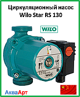 Насос циркуляционный Wilo Star RS 25-4/130 (Китай)