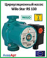 Насос циркуляционный Wilo Star RS 25-6/130 (Европа)