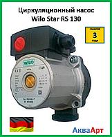 Насос циркуляционный Wilo Star RS 25-4/130 (Германия)