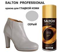 Краска-аэрозоль для гладкой кожи Серый SALTON PROFESSIONAL для обуви 200 ml.
