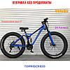 ✅Велосипед Двопідвісний Фэтбайк TopRider 620 Fat Bike 26 дюймів колеса 4.0. Червоний, фото 8