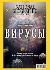 National Geographic журнал №2 (206) февраль 2021