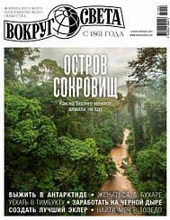 Вокруг Света журнал №1, февраль 2021