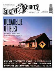 Вокруг Света журнал №2 март 2021