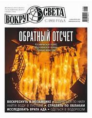 Вокруг Света журнал №3 апрель 2021