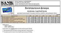 Еврофлаер 210х100 двусторонний, фото 1
