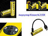 Аккумулятор NITECORE 21700 NL2150R USB Type-C 5000mAh Li-Ion 3,6v Protected (С платой защиты), ORIGINAL, фото 3