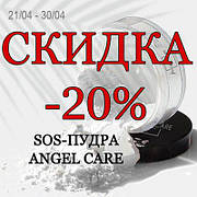 Суперакция от Angel Care -20% на SOS пудру!