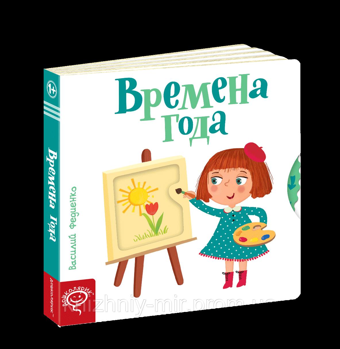 Розвивальні книжки на картоні Пори року (російською мовою)