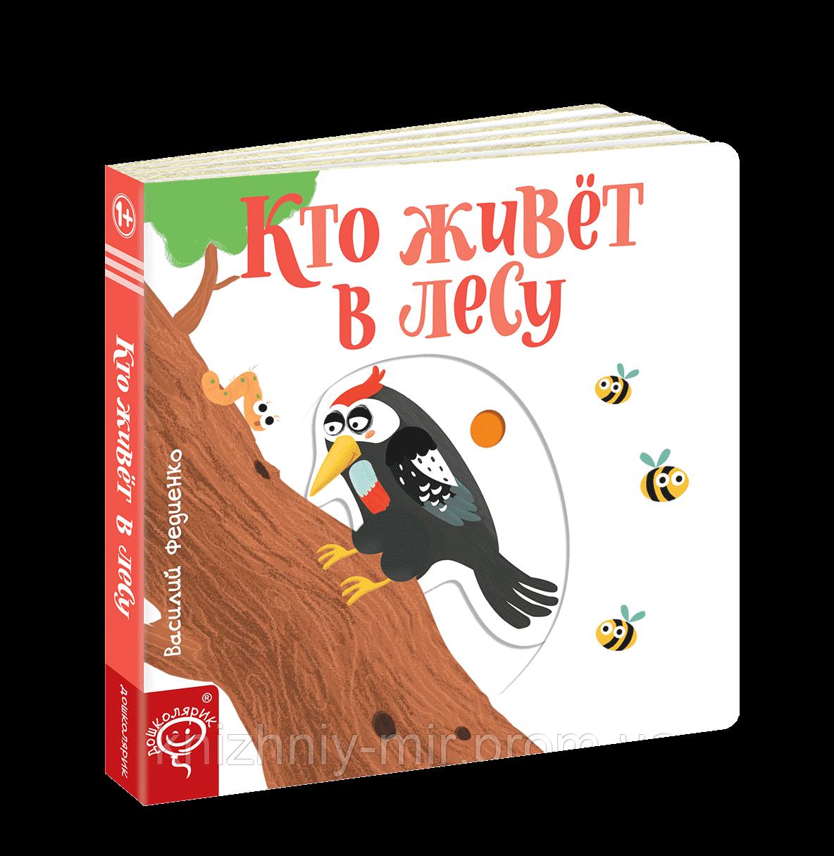 Розвивальні книжки на картоні Хто живе у лісі (російською мовою)